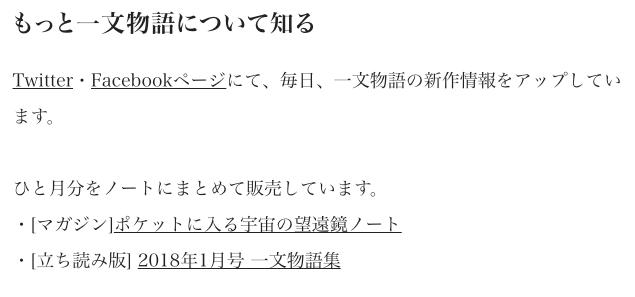 noteの一文物語テキスト投稿のフッター情報