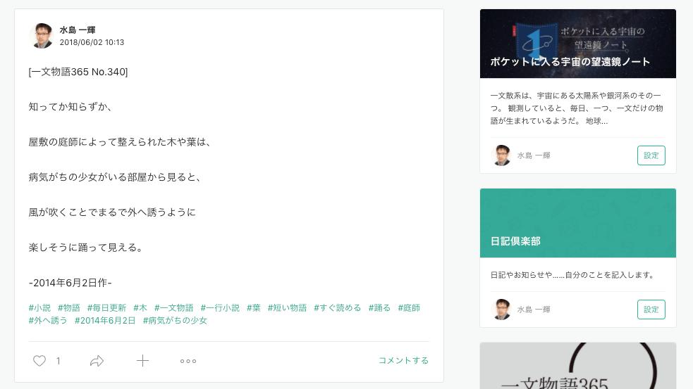 noteの水島マイページ