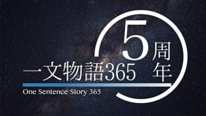 一文物語365 5周年