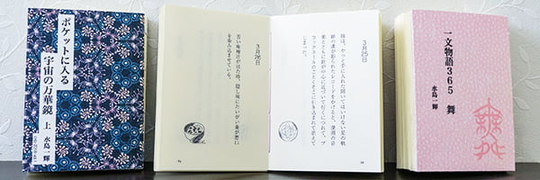 棚に飾られた手製本「ポケットに入る宇宙の万華鏡 上」「一文物語365 舞」