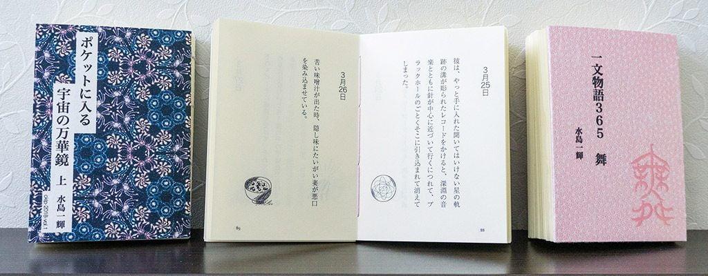 棚に飾られた手製本「ポケットに入る宇宙の万華鏡 上」「一文物語365 舞」