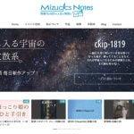 Mizucics Notesのトップページ