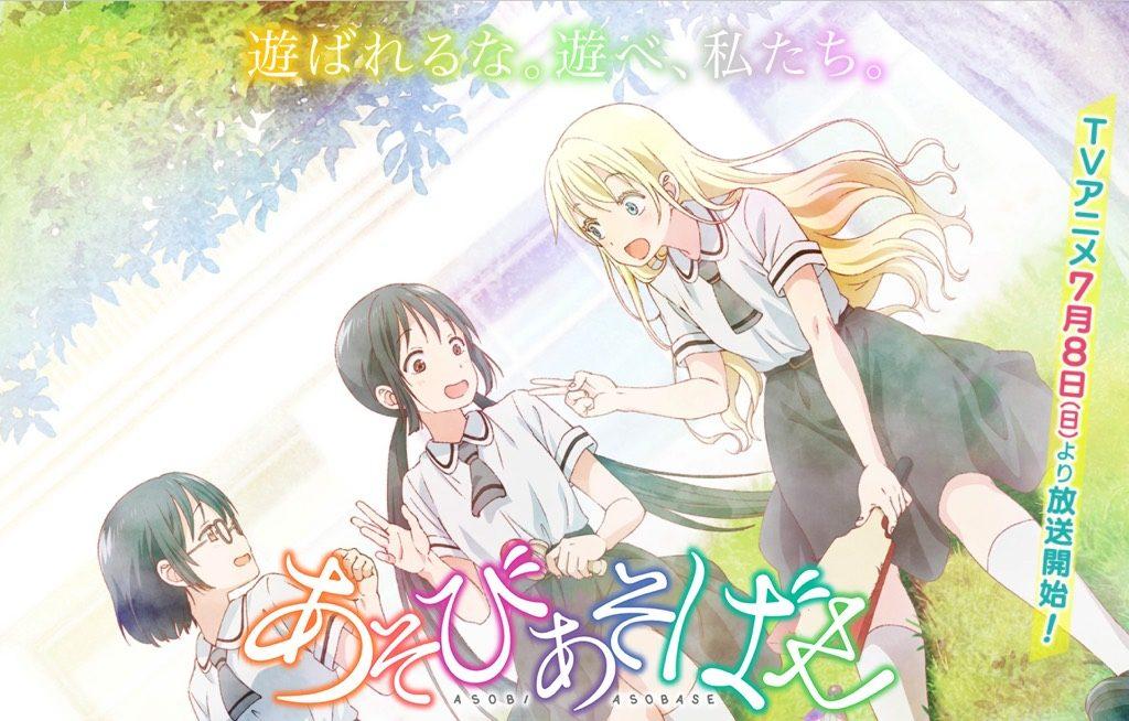テレビアニメ「あそびあそばせ」Webサイトスクリーンショット