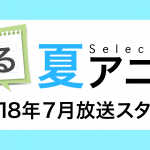 見る夏アニメ2018年7月放送スタート