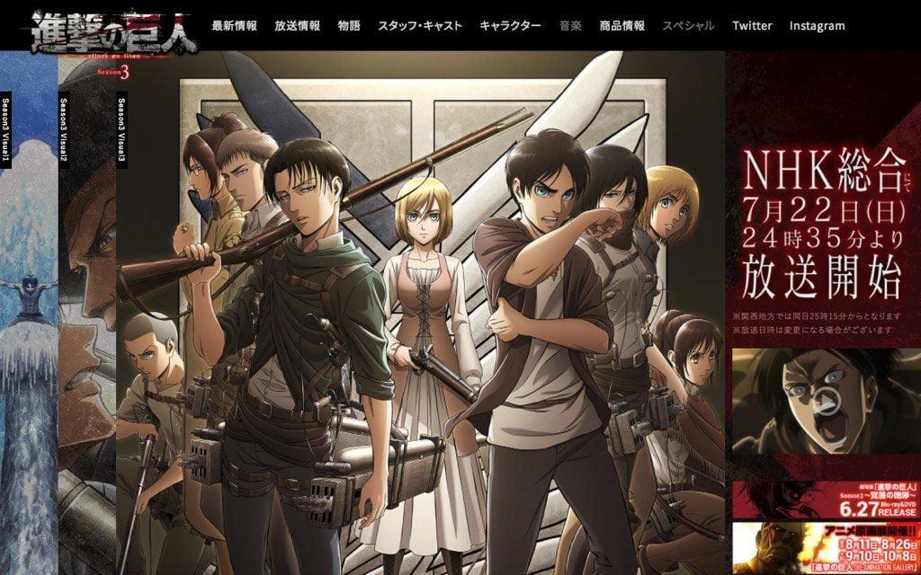 テレビアニメ「進撃の巨人 Season 3」Webサイトスクリーンショット