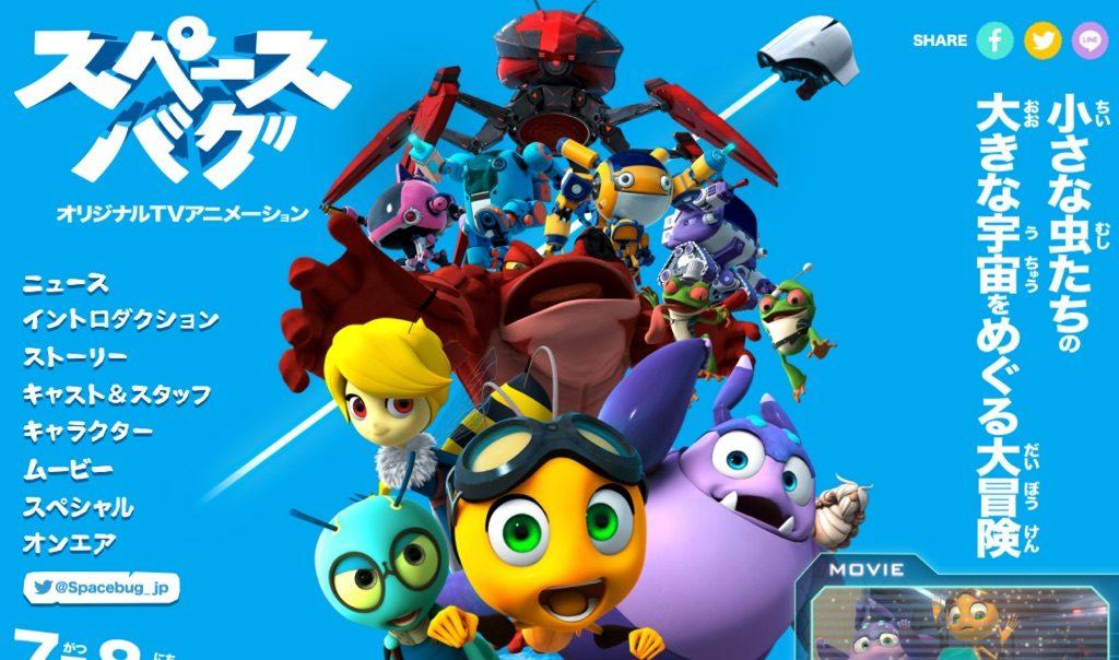 テレビアニメ「スペースバグ」Webサイトスクリーンショット