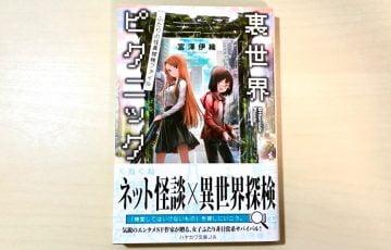 小説「裏世界ピクニック-ふたりの怪異探検ファイル」著:宮澤伊織 の表紙