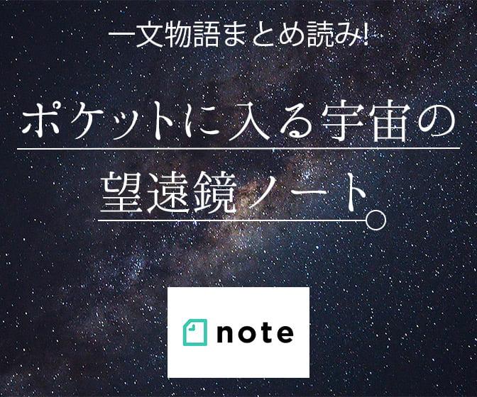 一文物語をまとめて読む!ポケットに入る宇宙の望遠鏡ノートnote