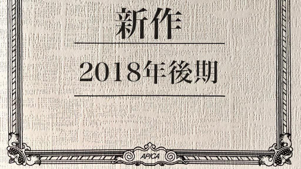 新作2018年後期