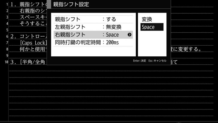 ポメラDM200の親指シフト入力設定画面