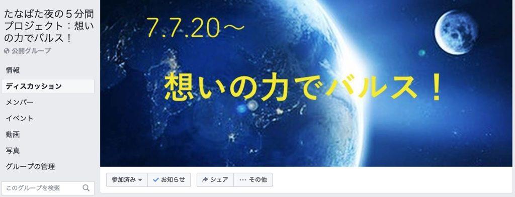 「たなばた夜の5分間プロジェクト:想いの力でバルス!」Facebookグループ
