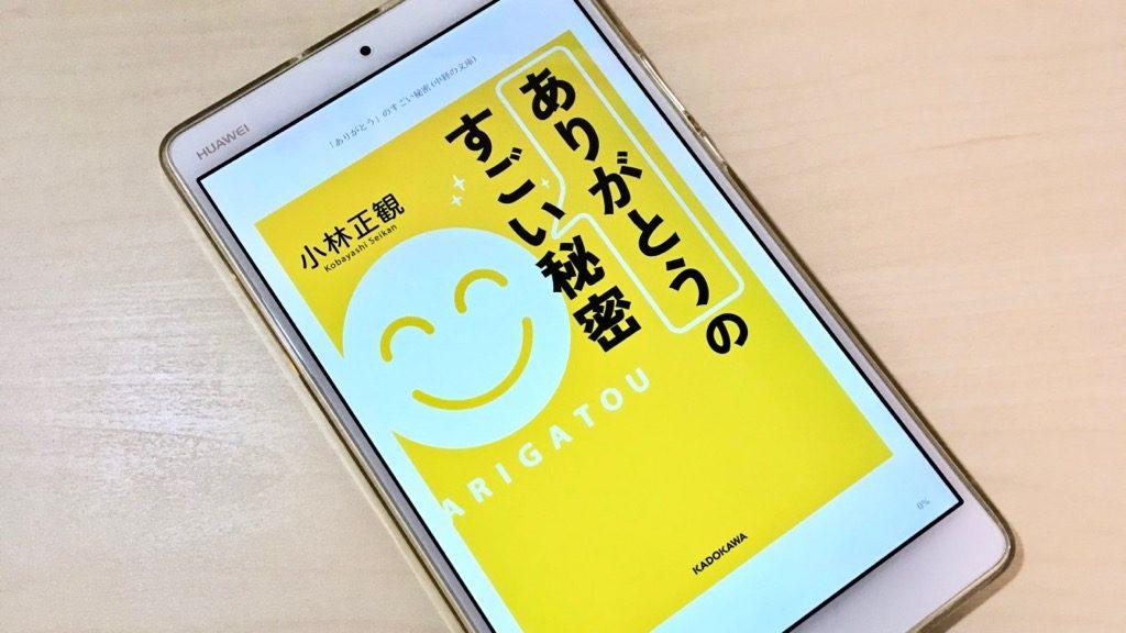 「ありがとう」のすごい秘密 by 小林正観の電子書籍表紙