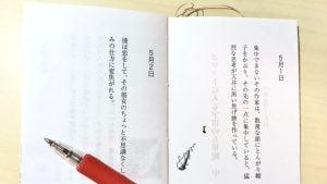 新作一文物語手製本「ポケットに入る宇宙の万華鏡 中」本文確認用の冊子作り!