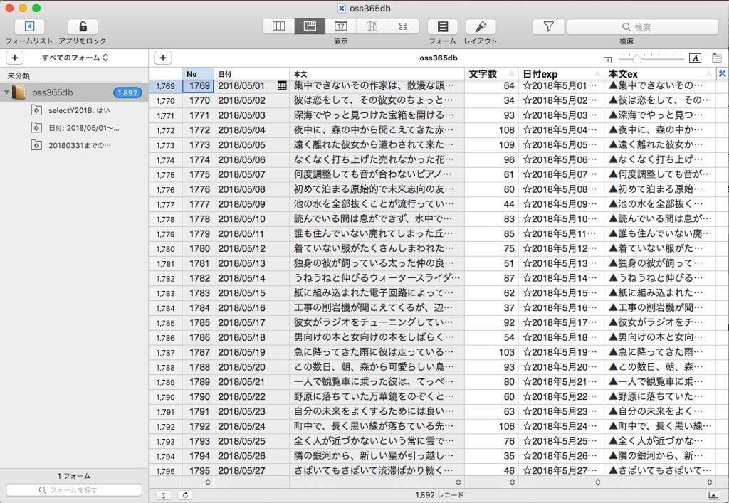 Tap Forms5で一文物語をデータベース管理