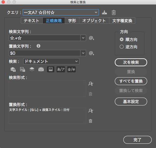 InDesignの正規表現による段落スタイル適用画面
