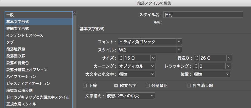InDesignの段落スタイル設定画面