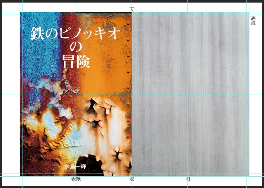 Pinocchio展に出展する小説の表紙デザイン