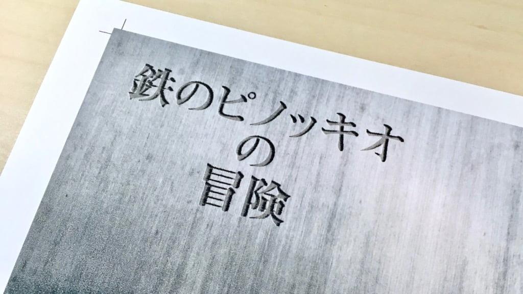 Pinocchio展に出展する小説の新しい表紙デザイン