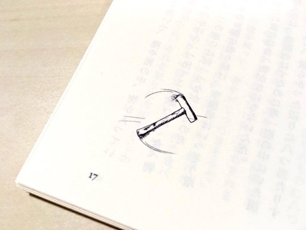 Pinocchio展に出展する手製本の小説サンプルの本文挿絵