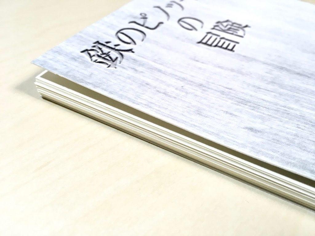 Pinocchio展に出展する手製本の小説サンプルの小口