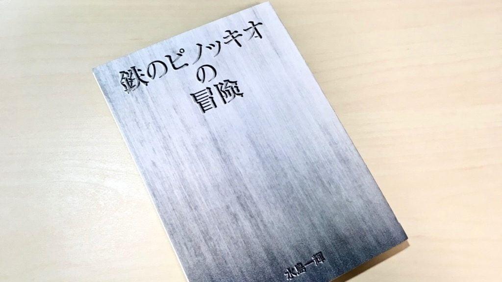 Pinocchio展に出展する手製本の小説サンプル