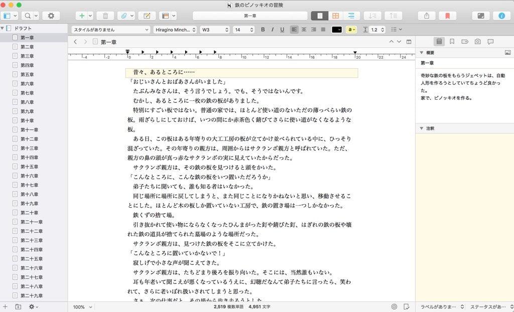 Pinocchio展に出展する小説の原稿を管理するScrivenerの画面