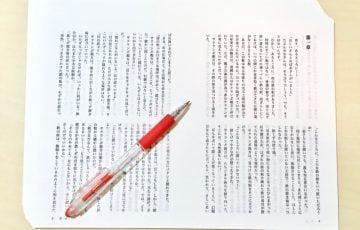 Pinocchio展に出展する小説の原稿