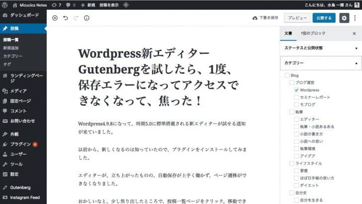 Wordpress新エディターGutenberg入力画面