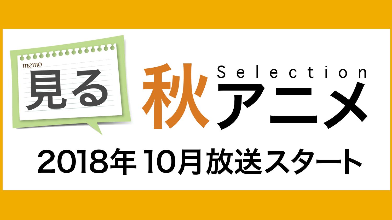 見る秋アニメ2018年10月放送スタート