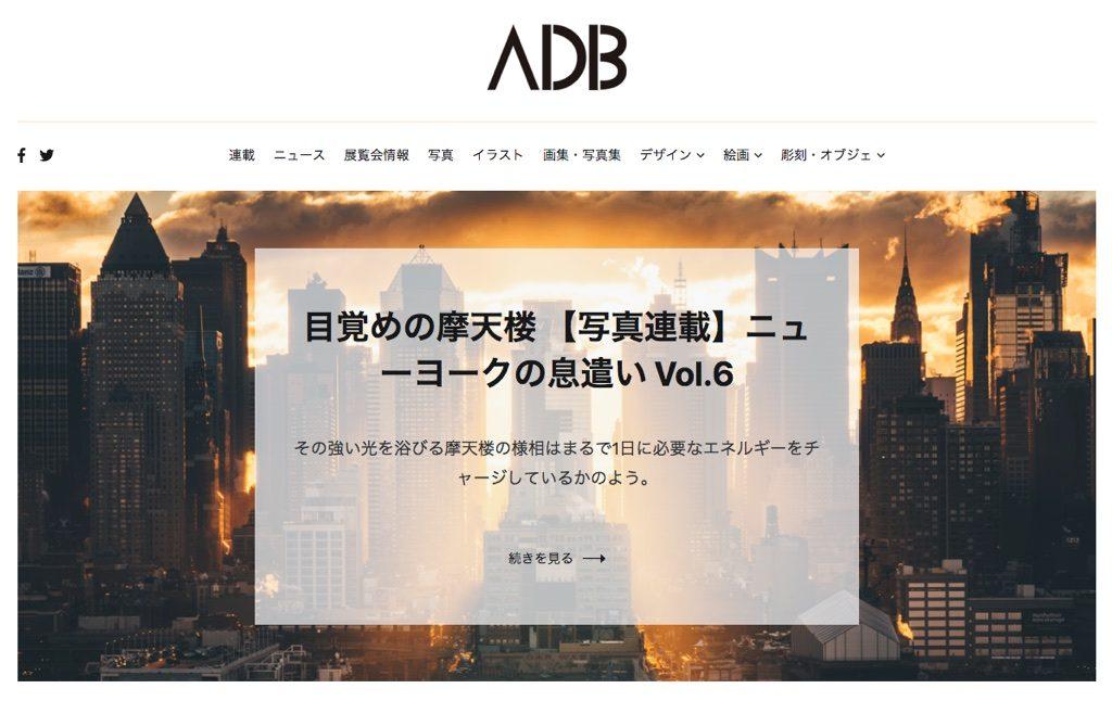 ADBのWebサイトのスクリーンショット
