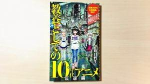 教養としての10年代アニメ反逆編の表紙