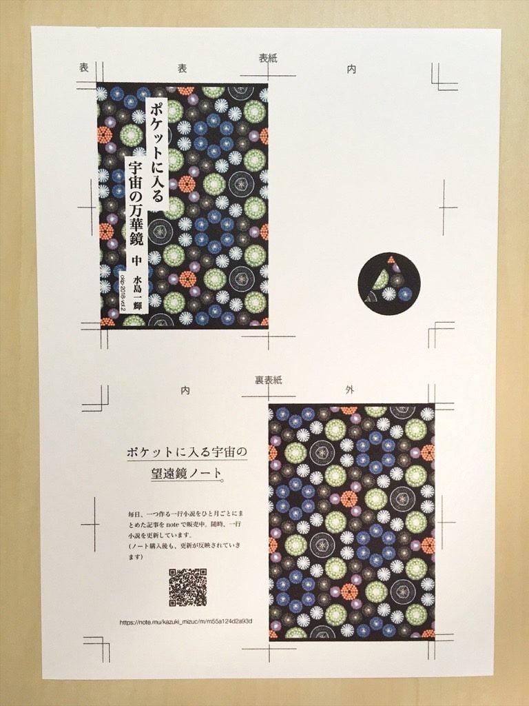 新作一文物語手製本「ポケットに入る宇宙の万華鏡 中」の表紙と裏表紙をプリント用紙
