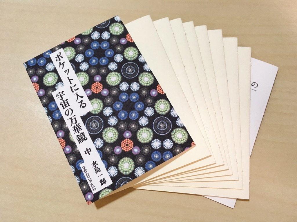 新作一文物語手製本「ポケットに入る宇宙の万華鏡 中」の1冊分の表紙と本文用紙を並べたところ
