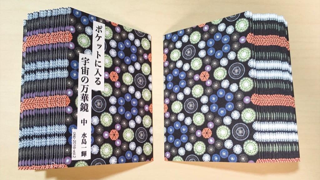 新作一文物語手製本「ポケットに入る宇宙の万華鏡 中」の表紙と裏表紙
