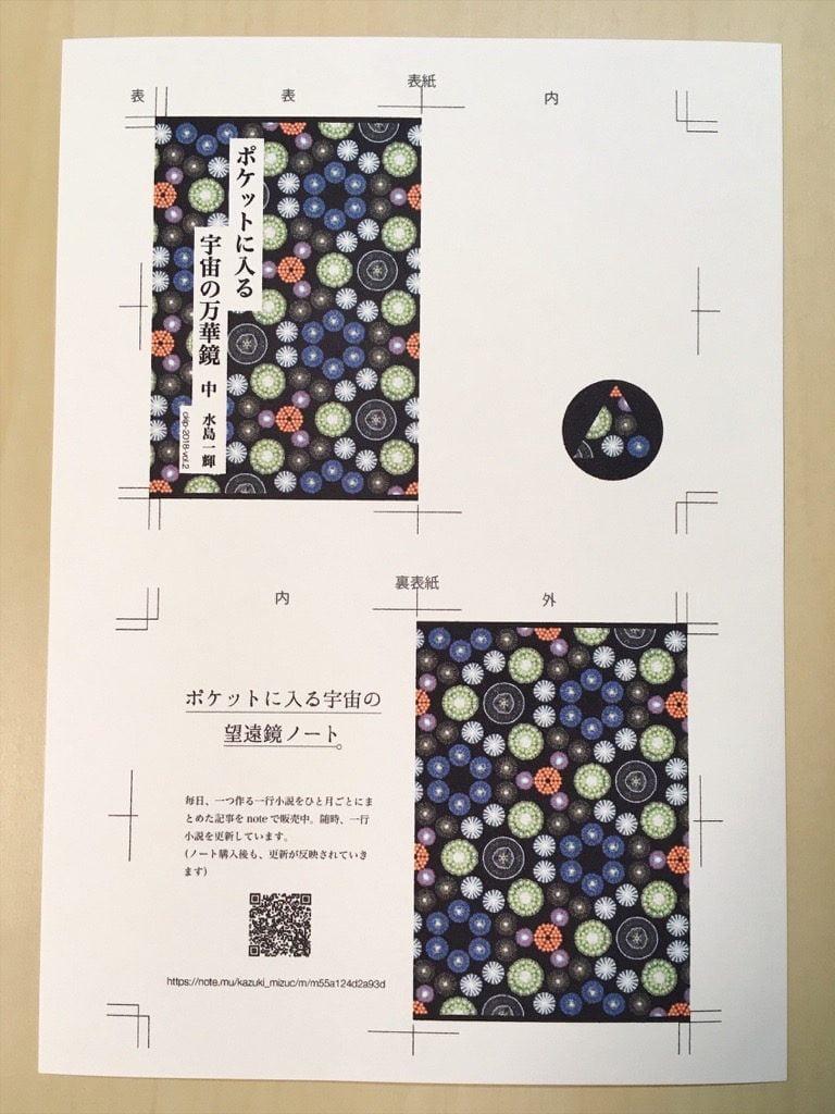 新作一文物語手製本「ポケットに入る宇宙の万華鏡 中」の表紙おもて面をプリントしたところ