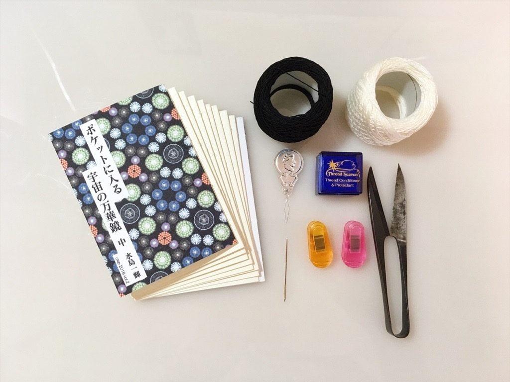 新作一文物語手製本「ポケットに入る宇宙の万華鏡 中」の糸かがり道具一覧