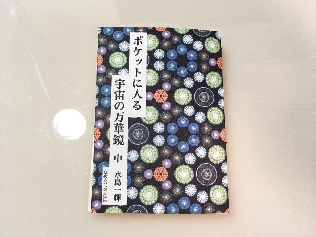 新作一文物語手製本「ポケットに入る宇宙の万華鏡 中」の完成表紙