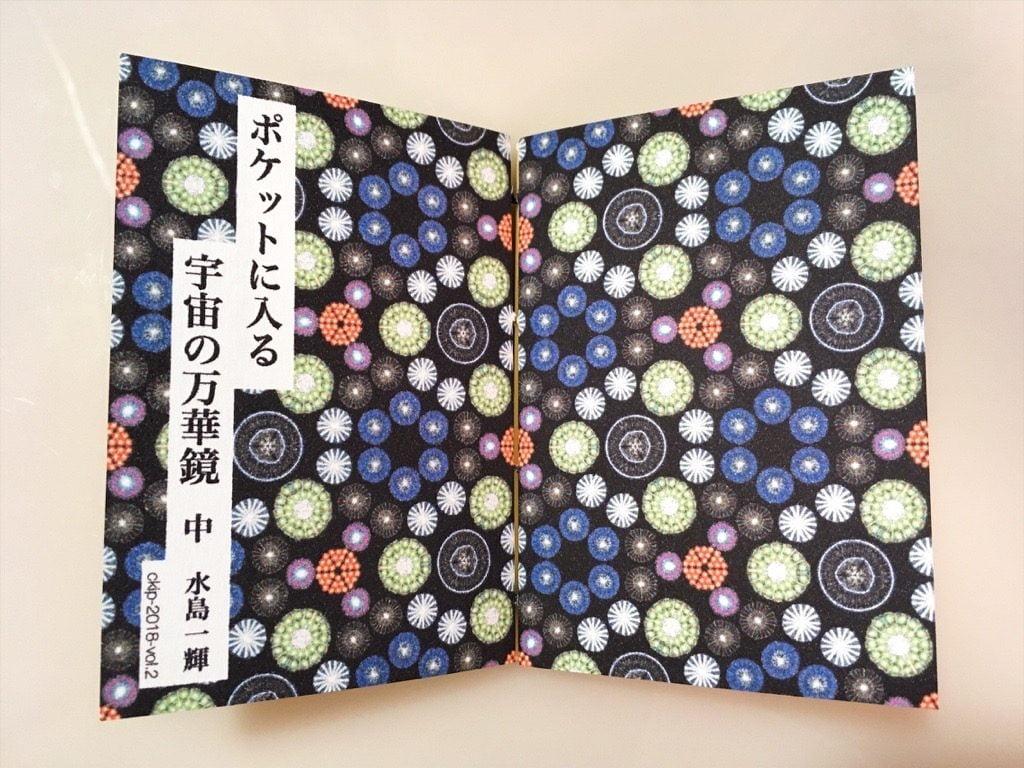 新作一文物語手製本「ポケットに入る宇宙の万華鏡 中」の完成表紙と裏表紙を開いたところ