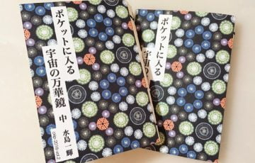 新作一文物語手製本「ポケットに入る宇宙の万華鏡 中」完成サンプル本2冊