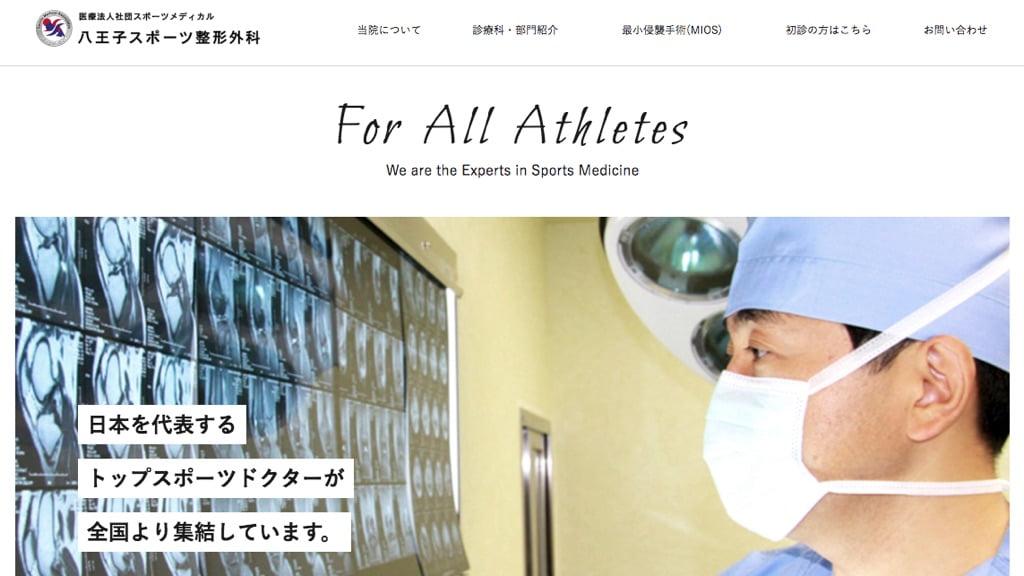 八王子スポーツ整形外科Webサイトスクリーンショット