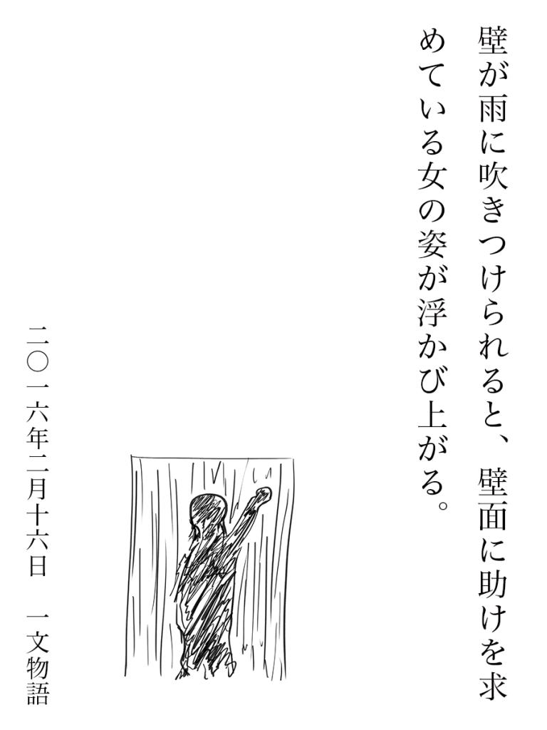 一文物語セレクション集「水面に映る涼風」2016年2月16日一文物語