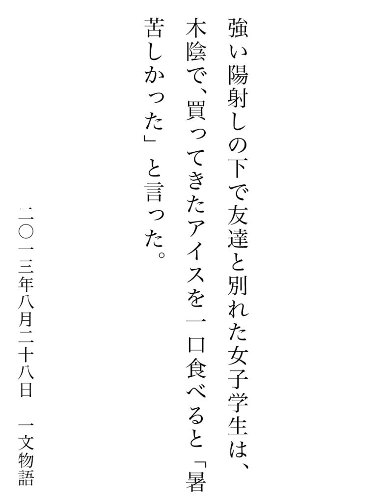 一文物語セレクション集「水面に映る涼風」2013年8月28日一文物語