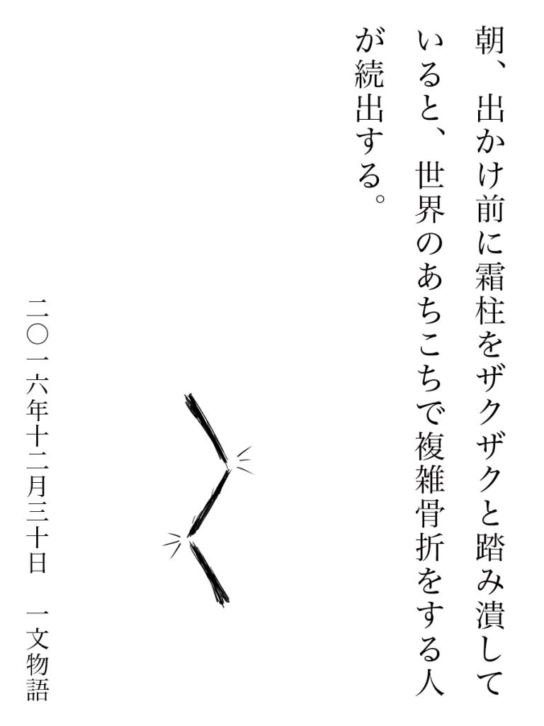 一文物語セレクション集「水面に映る涼風」2016年12月30日一文物語