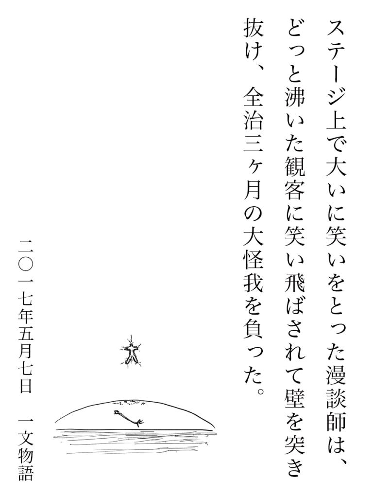一文物語セレクション集「水面に映る涼風」2017年5月7日一文物語