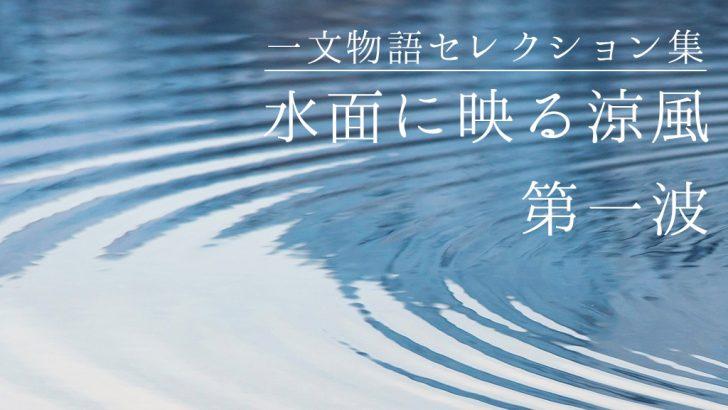 一文物語セレクション集水面に映る涼風第一波
