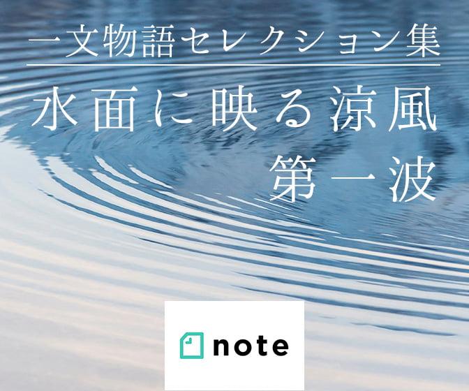 一文物語セレクション集水面に映る涼風第一波note