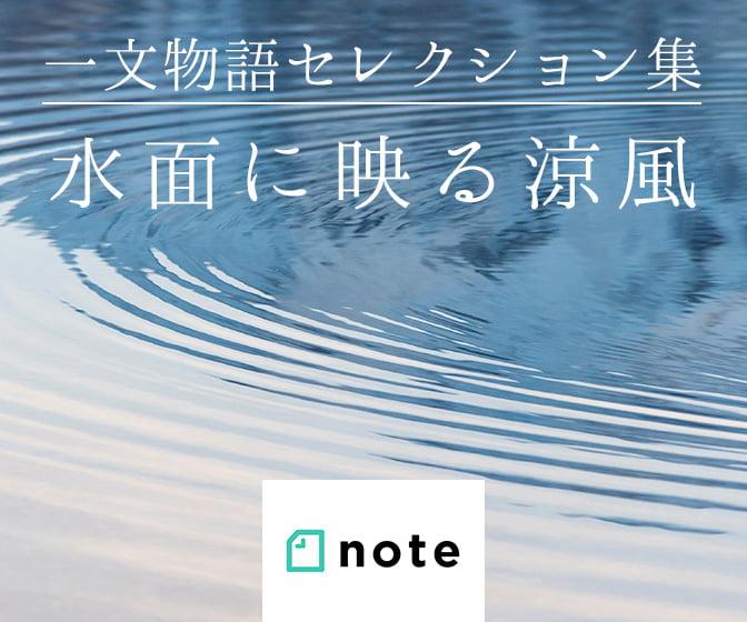 一文物語セレクション集水面に映る涼風note
