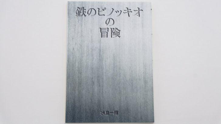 鉄のピノッキオの冒険手製本小説