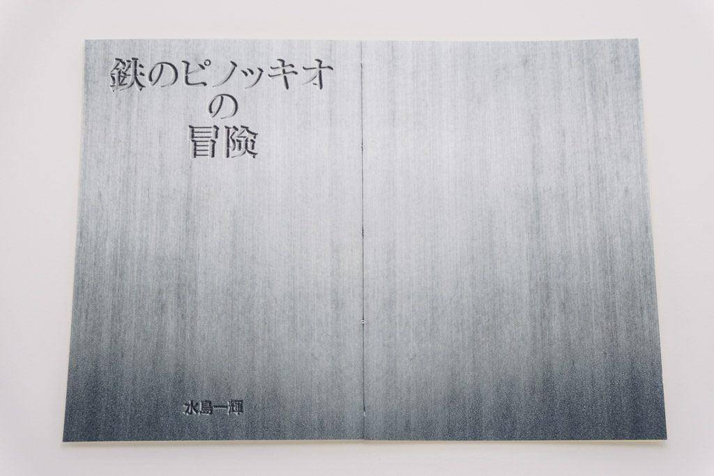 鉄のピノッキオの冒険手製本小説の表紙と裏表紙