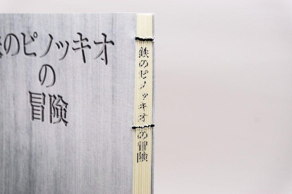 鉄のピノッキオの冒険手製本小説の背表紙タイトル
